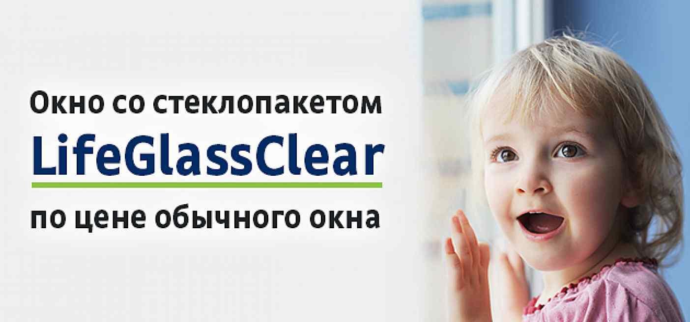окна LifeGlassClear