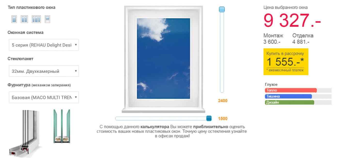 калькулятор стоимости окна