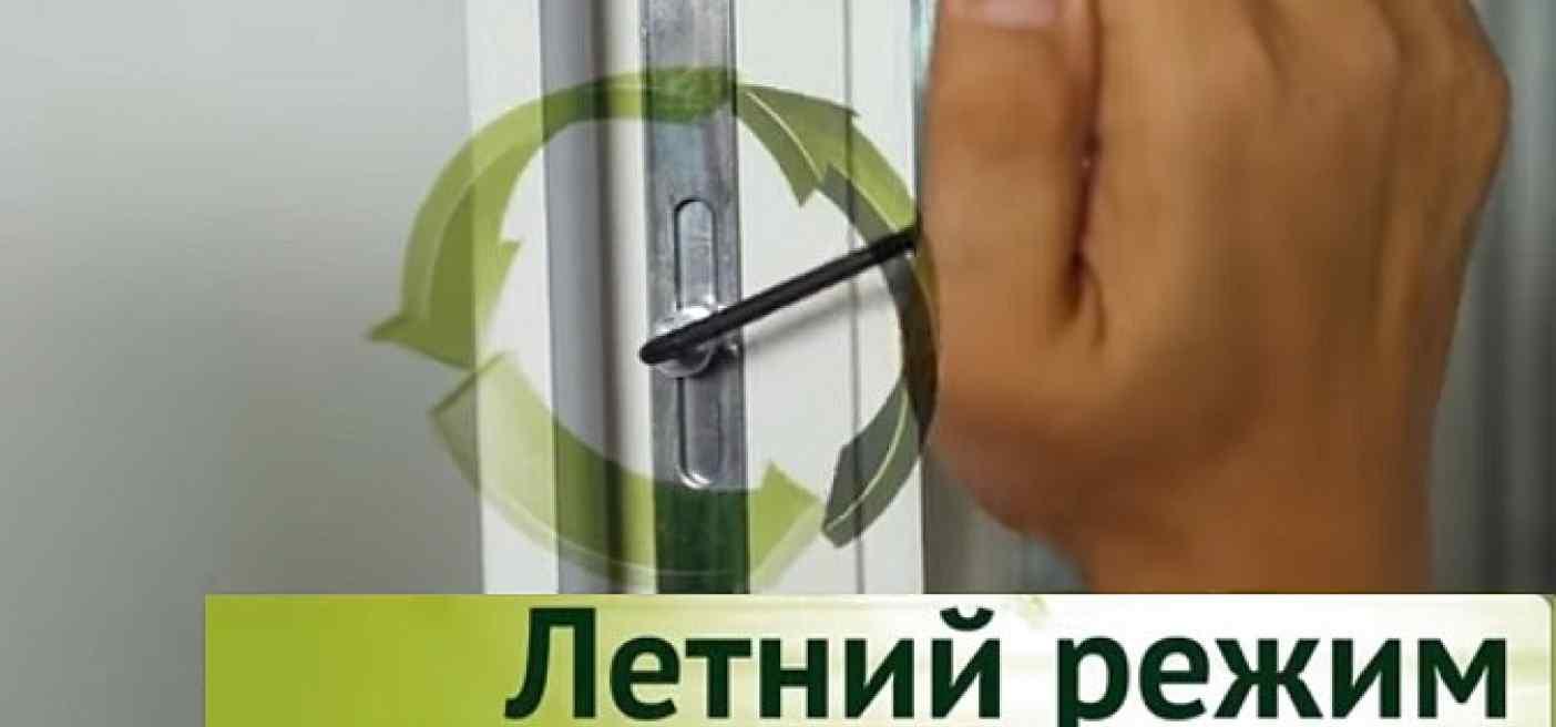 Как подкрутить окна